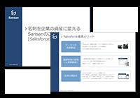 セールスフォース連携資料ダウンロード