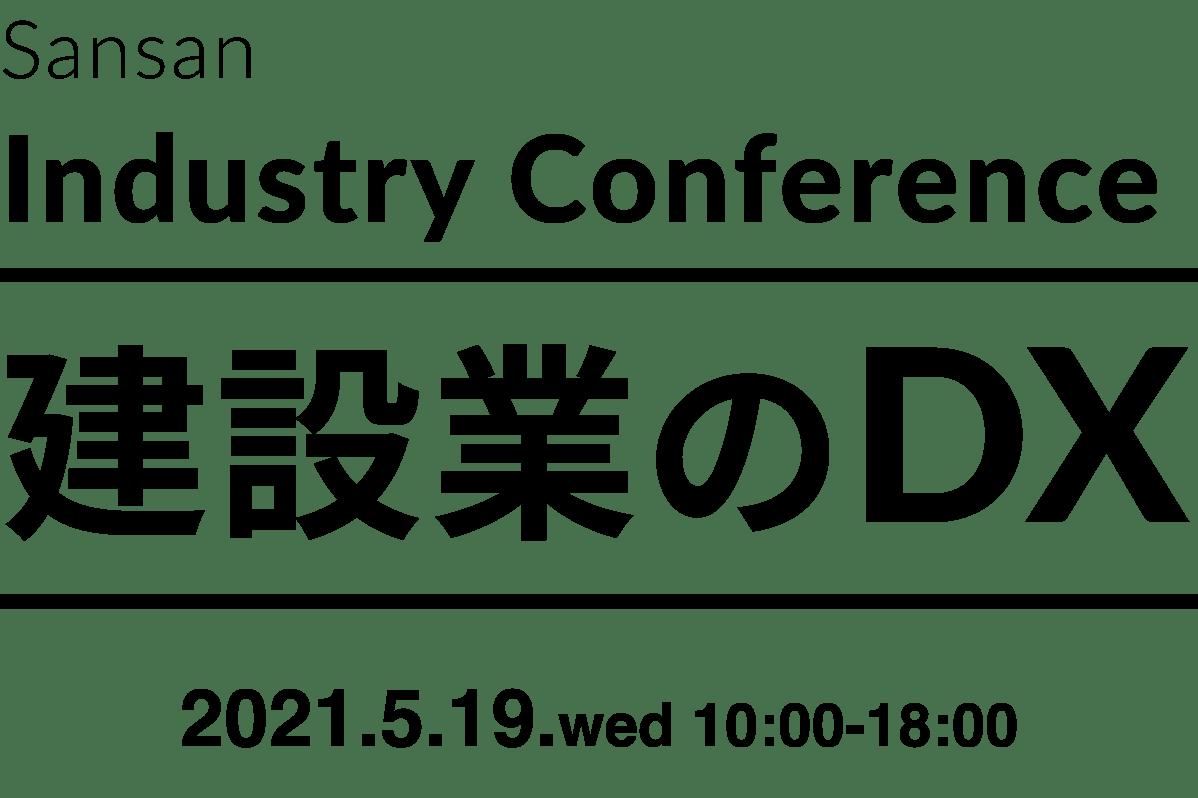Sansan Industry Conference ~建設業のDX~