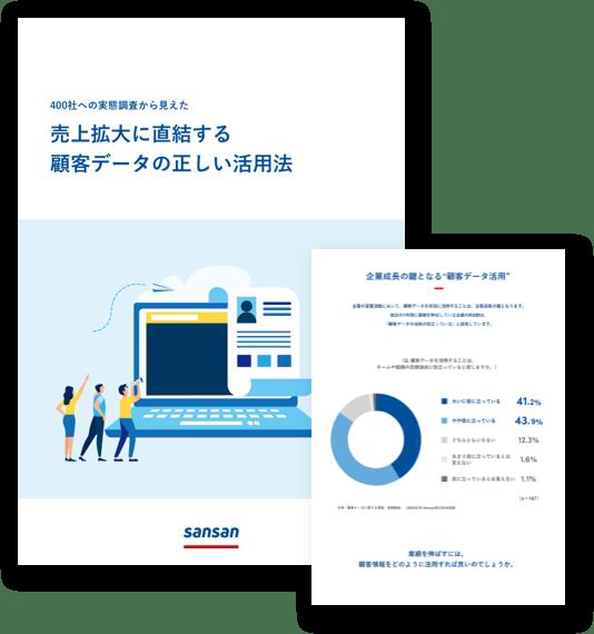 顧客データの正しい活用法