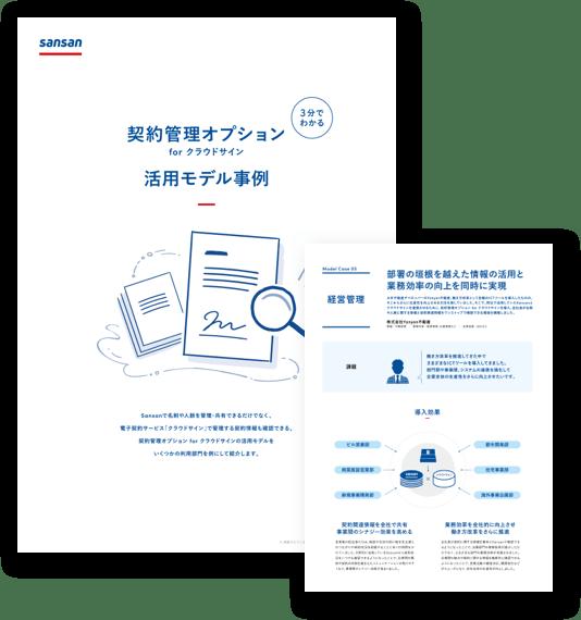 契約管理オプションforクラウドサイン活用モデル事例