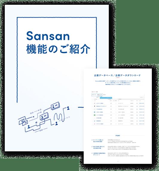 Sansan機能のご紹介