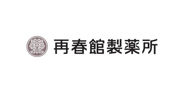 株式会社再春館製薬所