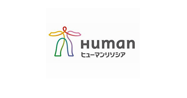 ヒューマンホールディングス株式会社 / ヒューマンリソシア株式会社