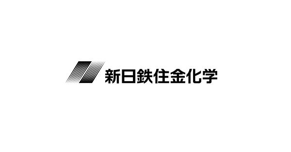 新日鉄住金化学株式会社