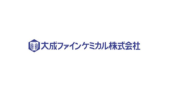 大成ファインケミカル株式会社