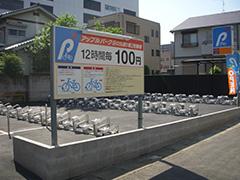 アップルパークの駐輪場