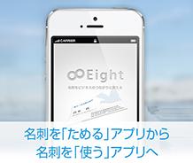 Eight 名刺を「使う」アプリへ