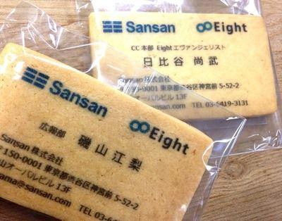 20140514_cookie_meishi.jpg