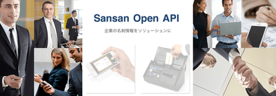 Sansan Open API