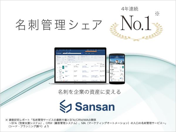 法人向け名刺管理サービス4年連続シェアNo.1