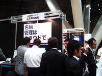 Cloud Computing World Tokyo 2010の様子(1)