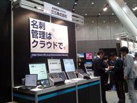 Cloud Computing World Tokyo 2010の様子(2)