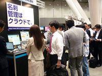 Cloud Computing World Tokyo 2010の様子(3)