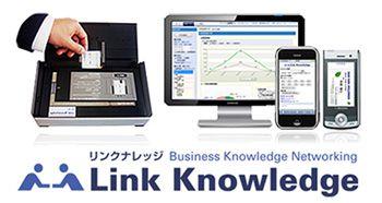 クラウド名刺管理サービスLink Knowledge(リンクナレッジ)